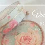 Винтидж кутийка VB01 или VB02 / Vintage box VB01 or VB02