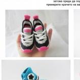 Плетени бебе буйки. Цени