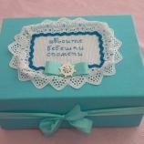 Кутия - Моите бебешки спомени