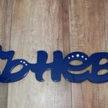 Дървени букви, имена, фамилии