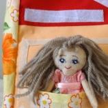buy Тиха книжка- къща за кукли in Bazarino