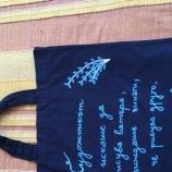 Торбичка от плат Художникът и Вятърът