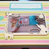 Бебешки комплект за момченце