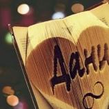 Арт сърце с името на любим по избор