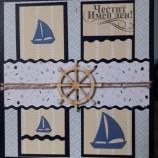 Картички за имен ден с морски мотиви