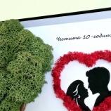 Подарък за годишнина от сватба със скандинавски мъх