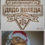 Празнична декорация - картичка
