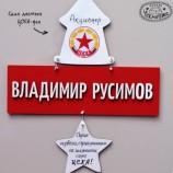 Футболни табелки за запалянковци от Ателие Чекмедже