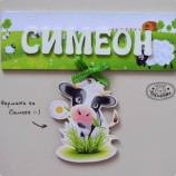 Табелка за детска стая с принтирана фигурка от Ателие Чекмедже